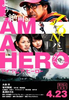 Película: I am a hero